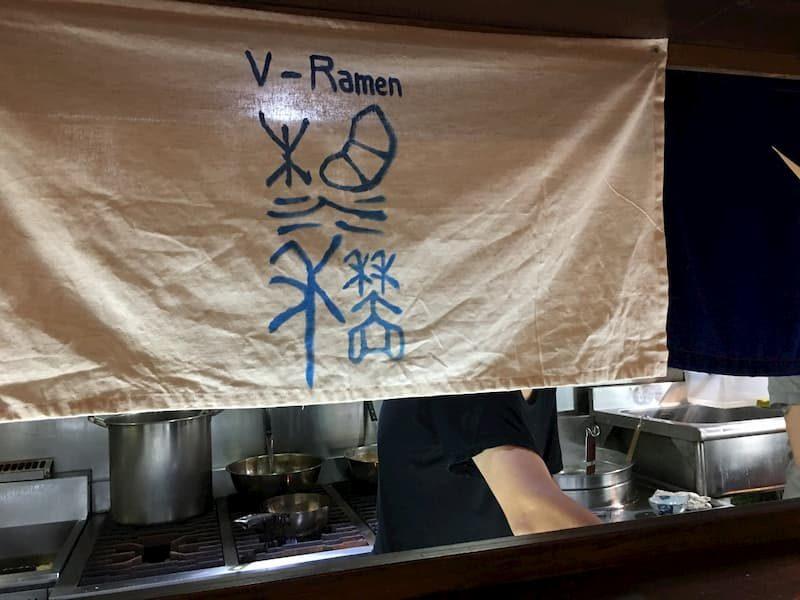 湘穡草本拉麵 V-Ramen