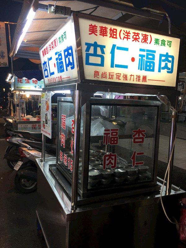 美華福肉杏仁凍