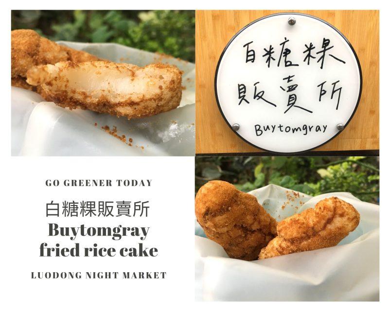 羅東夜市素食蔬食_白糖粿販賣所