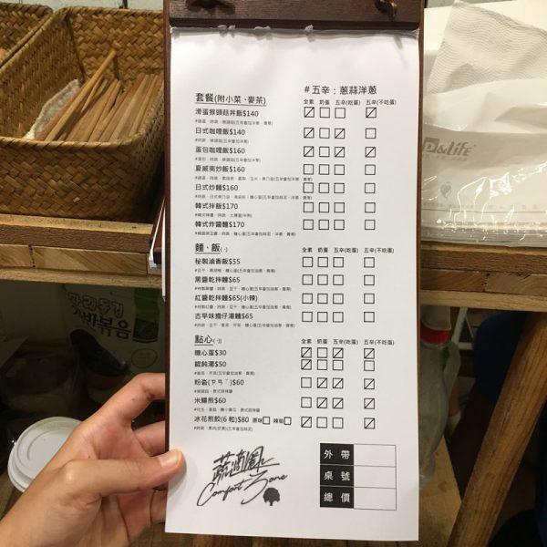 蔬適圈明確標示的菜單