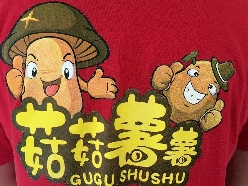 菇菇薯薯logo