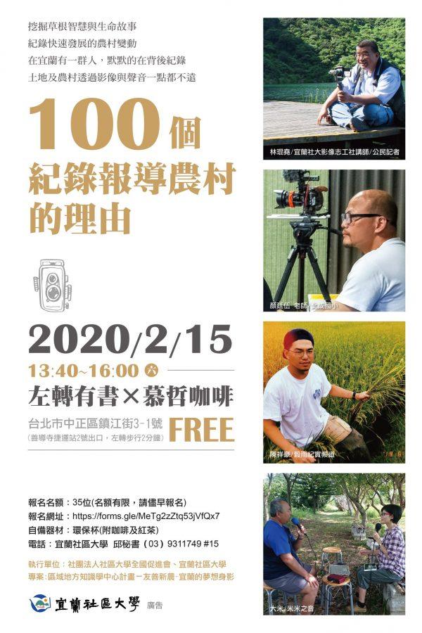 100個紀錄報導農村的理由