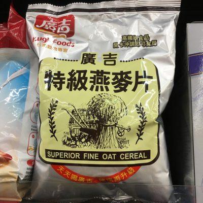 廣吉特級燕麥片