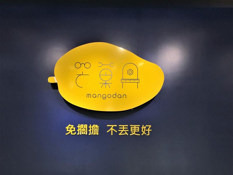 Mangodan 芒菓丹 免擱擔