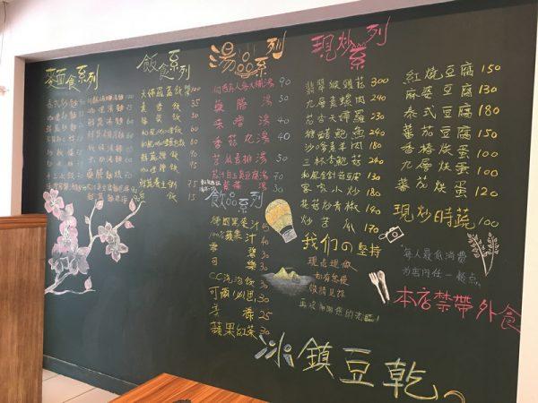 大面菜單黑板 方便客人點餐