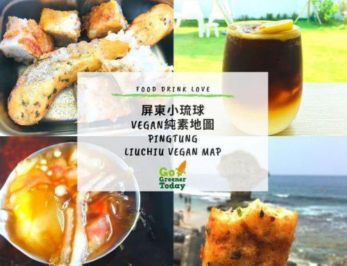 屏東|小琉球vegan純素素食地圖
