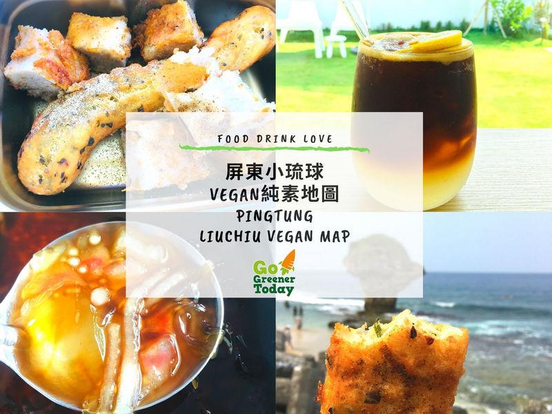 小琉球素食蔬食地圖