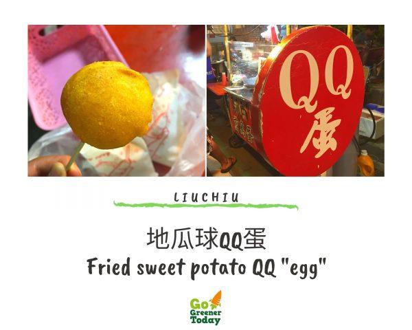 小琉球素食蔬食_地瓜球QQ蛋