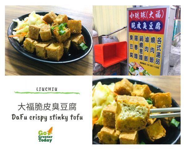 小琉球素食蔬食_大福脆皮臭豆腐