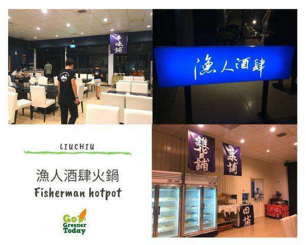 小琉球素食蔬食_漁人酒肆