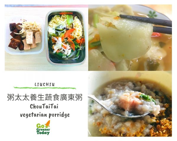 小琉球素食蔬食_粥太太