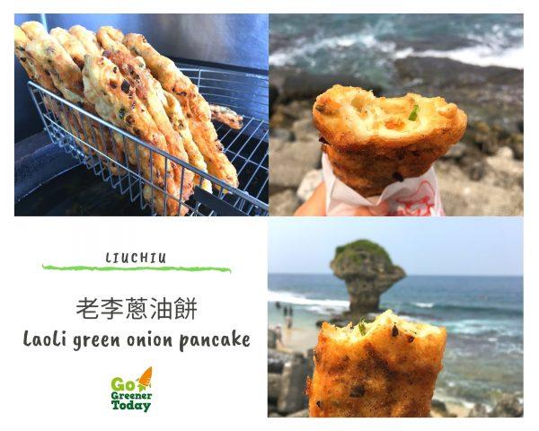 小琉球素食蔬食_老李蔥油餅