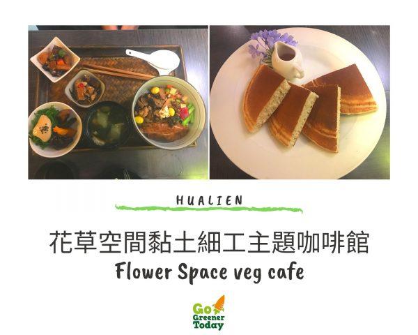 花蓮素食蔬食_花草空間