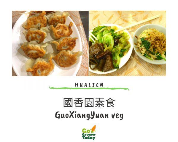 花蓮素食蔬食_國香園素食