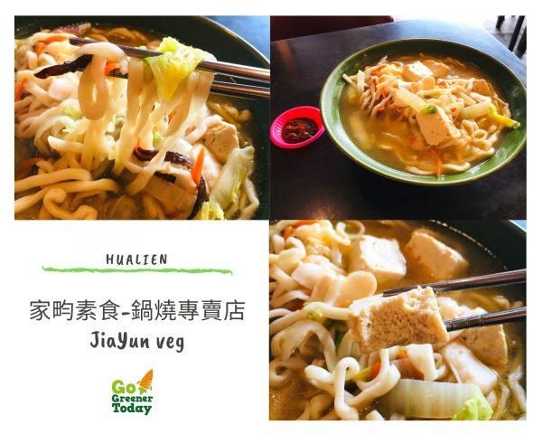 花蓮素食蔬食_家畇素食