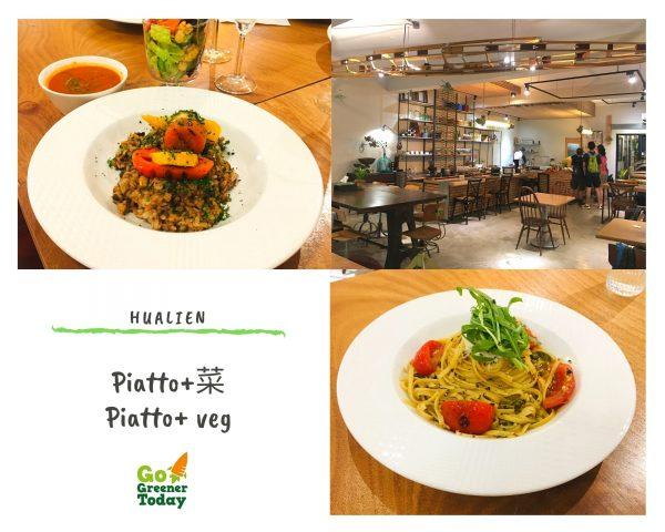 花蓮素食蔬食_Piatto+菜