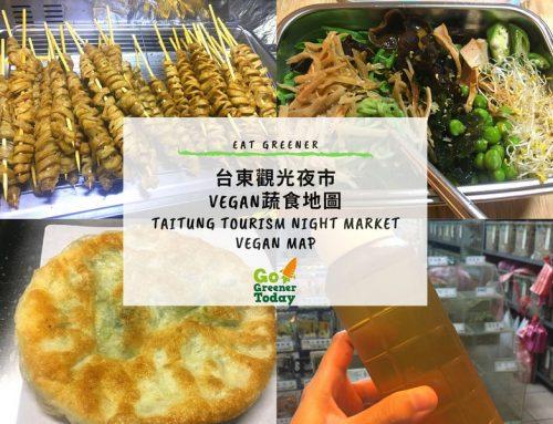 台東|台東觀光夜市vegan蔬食地圖