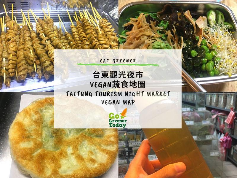 台東夜市素食蔬食