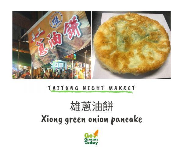 台東夜市素食蔬食_雄蔥油餅