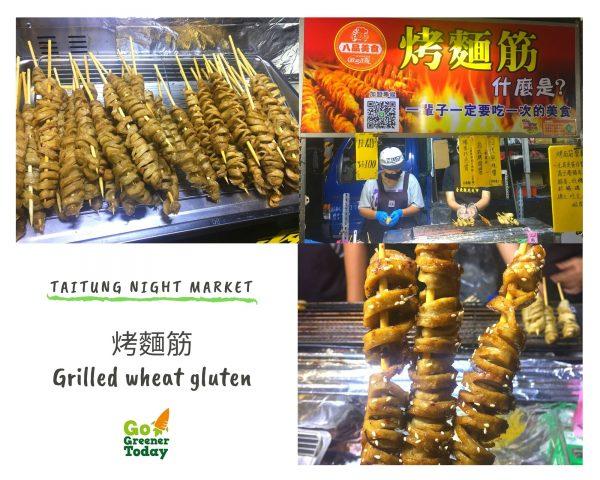 台東夜市素食蔬食_烤麵筋