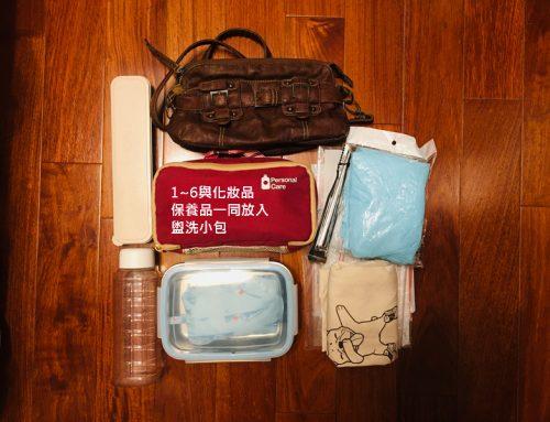 極簡旅行#4 我的極簡行李清單&旅行必備好物
