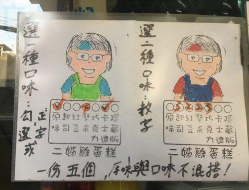 台南|雞蛋糕也可以無奶無蛋-二姊豆腐雞蛋糕