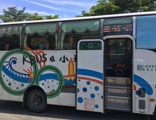 我在小琉球搭公車把朋友嚇呆了 五種混用的交通方式
