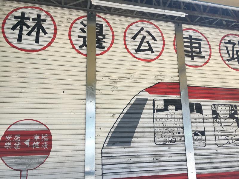 屏東林邊公車站