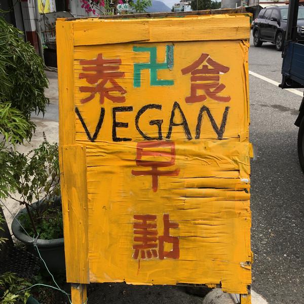 台東都蘭素食早點